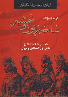 کتاب ایران در زمان اشکانیان