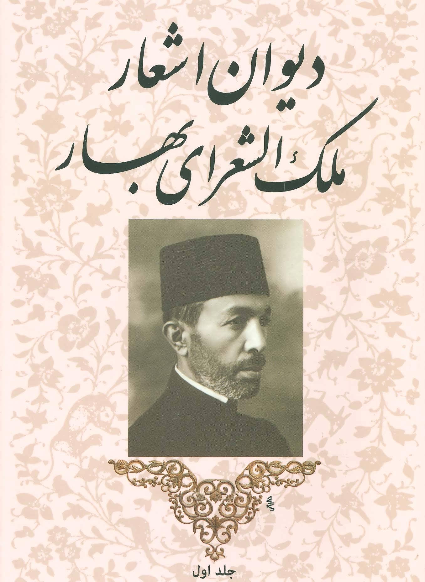 کتاب دیوان اشعار ملک الشعرای بهار (۲جلدی)