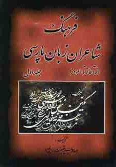 کتاب فرهنگ شاعران زبان پارسی (۲جلدی)