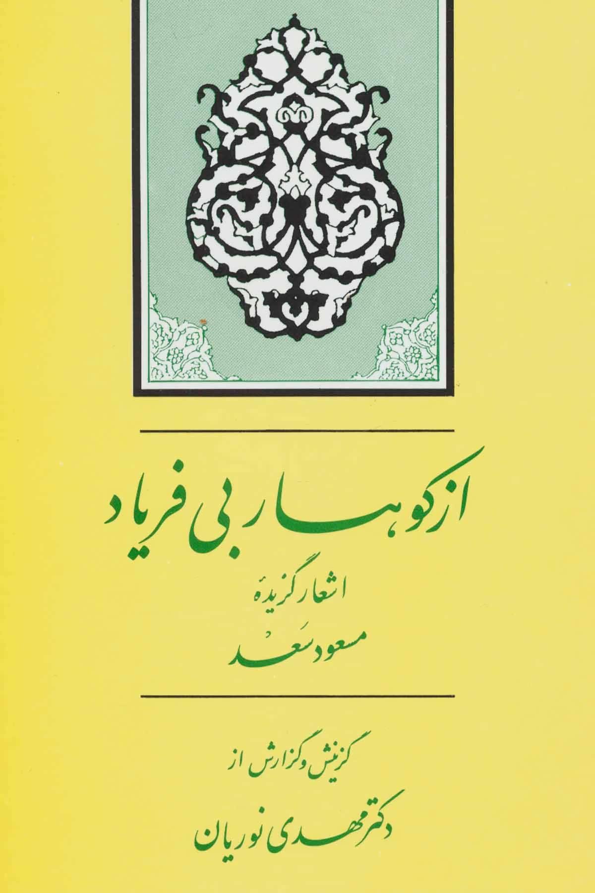 کتاب گزینه ادب فارسی۱۵