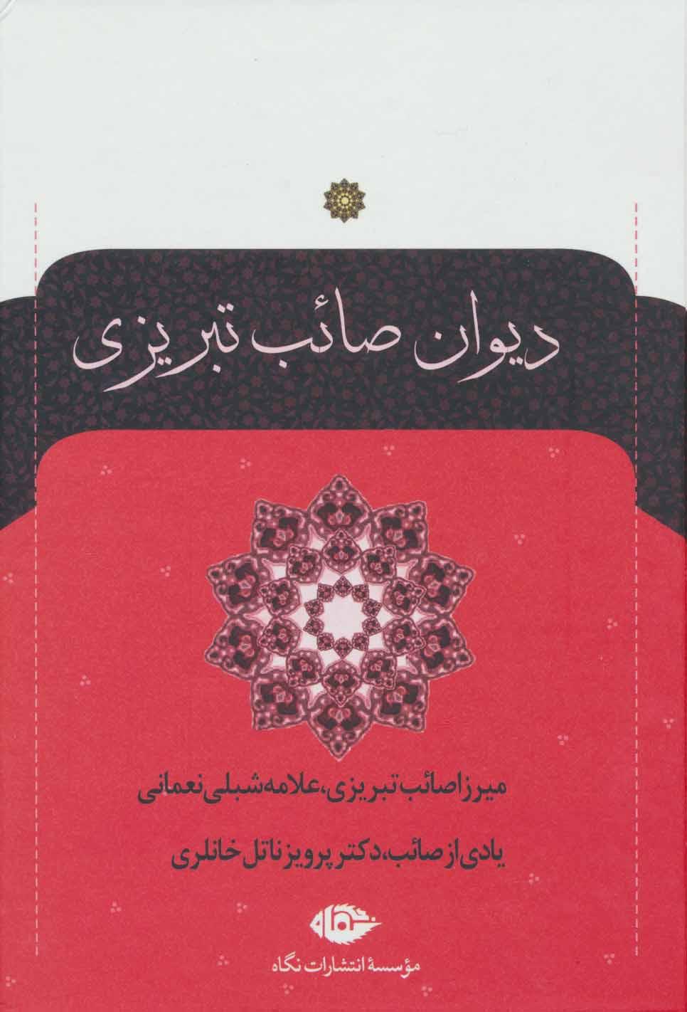 کتاب دیوان صائب تبریزی (۲جلدی)