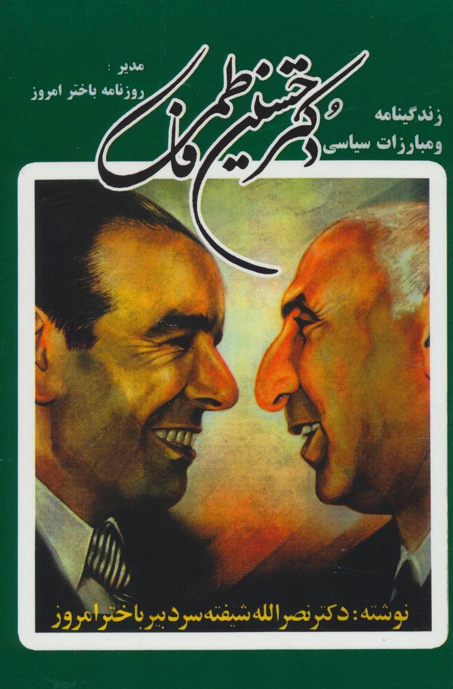 کتاب زندگینامه و مبارزات سیاسی دکتر حسین فاطمی