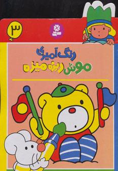 کتاب رنگ آمیزی موش ریزه میزه ۳