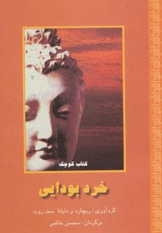 کتاب خرد بودایی