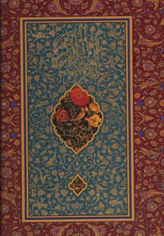 کتاب قرآن کریم (بدون ترجمه، گلاسه، باقاب)