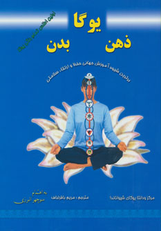 کتاب یوگا، ذهن، بدن (برترین شیوه آموزش جهانی حفظ و ارتقاء سلامتی)