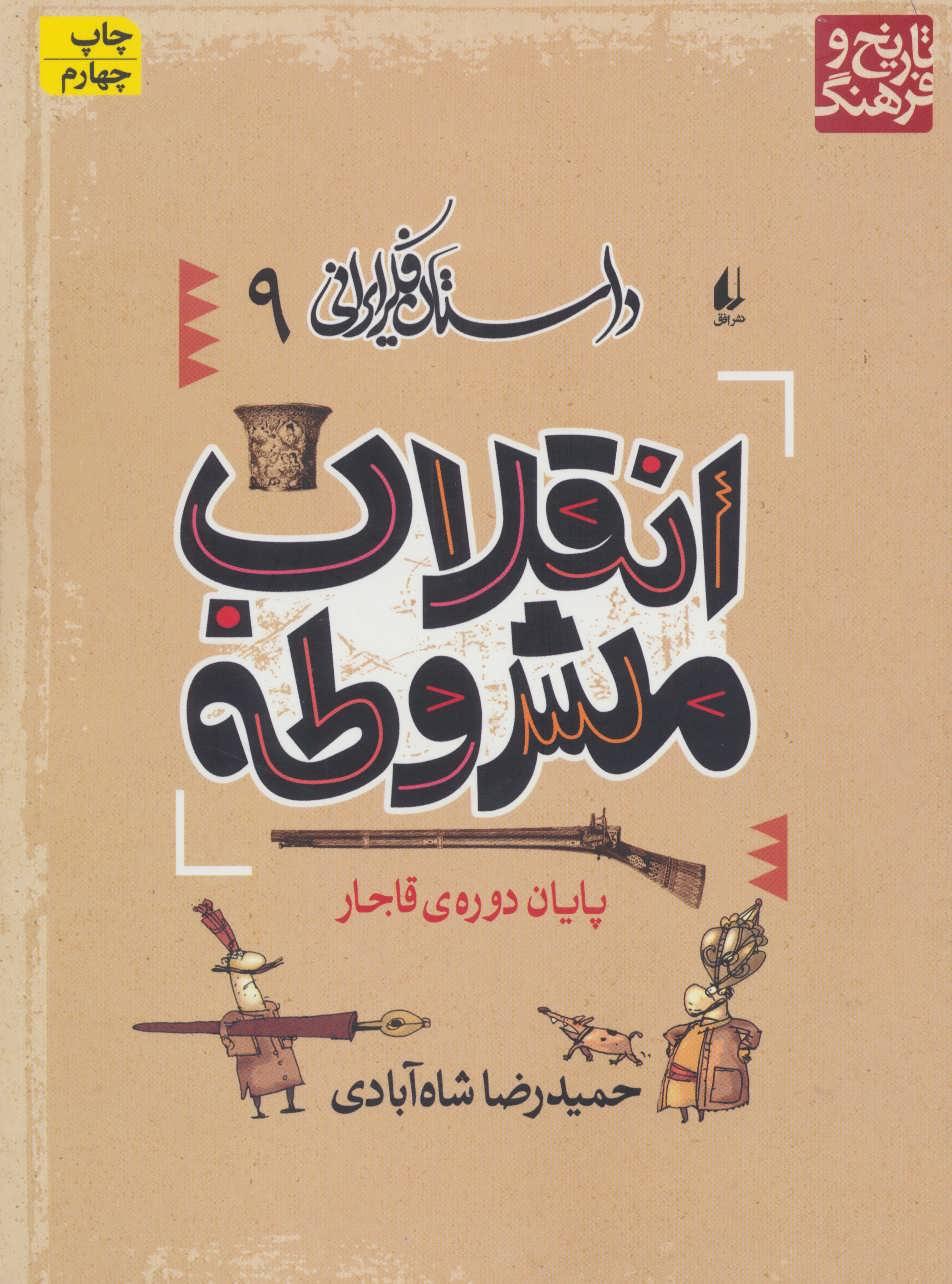 کتاب داستان فکر ایرانی ۹