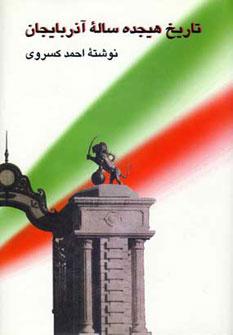 کتاب تاریخ هیجده ساله آذربایجان