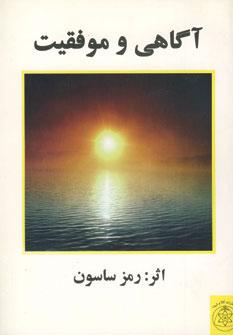 کتاب آگاهی و موفقیت