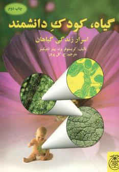 کتاب گیاه، کودک دانشمند (اسرار زندگی گیاهان)