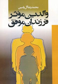 کتاب والدین موثر فرزندان موفق