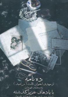 کتاب ده نامه (از مهدی اخوان ثالث به محمد قهرمان با یادهای عزیز گذشته)
