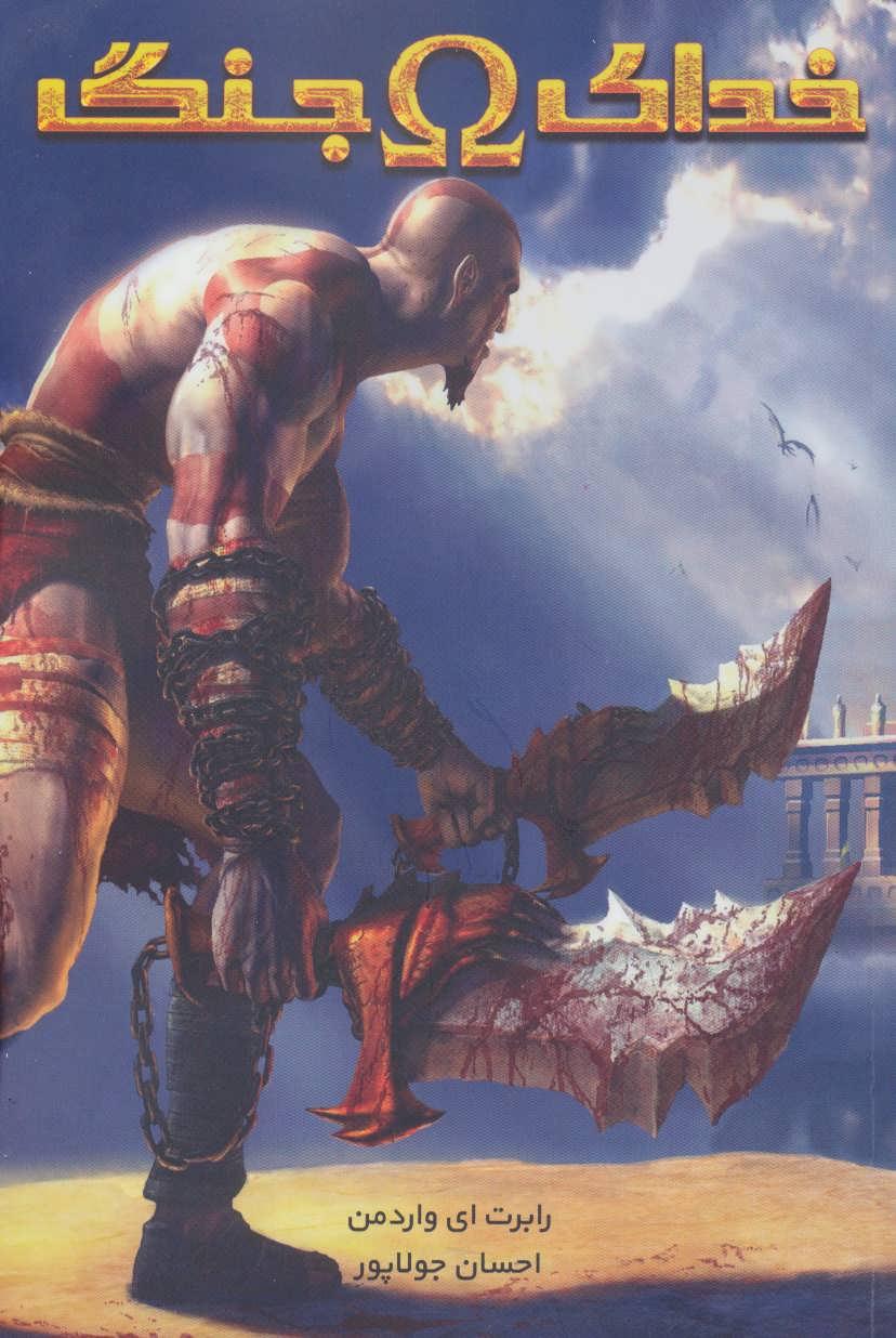 کتاب خدای جنگ ۱