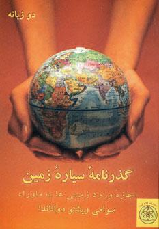کتاب گذرنامه سیاره زمین (اجاره ورود زمینیها به ماورا)