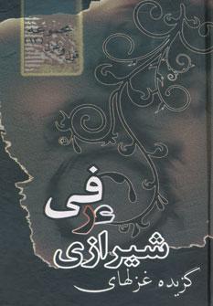 کتاب مجموعه قول و غزل۱۲