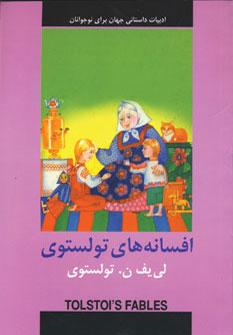 کتاب افسانههای تولستوی
