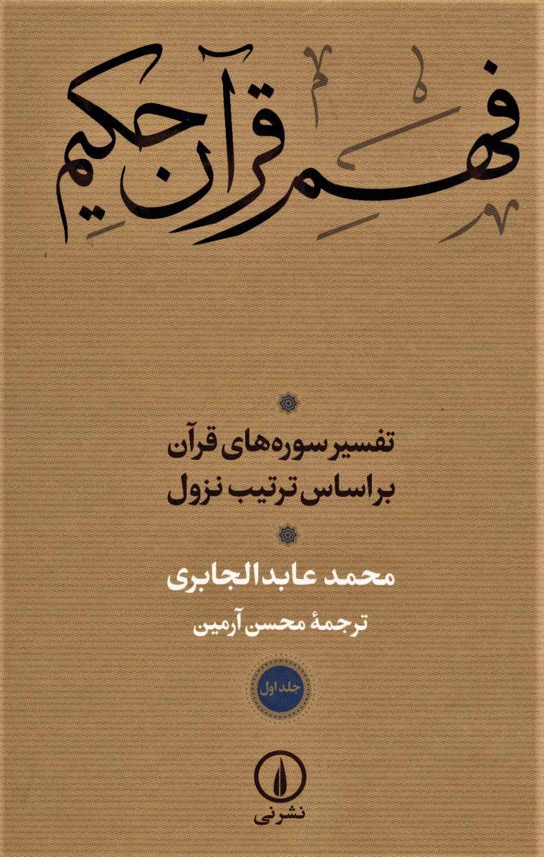 کتاب فهم قرآن حکیم (۲جلدی)