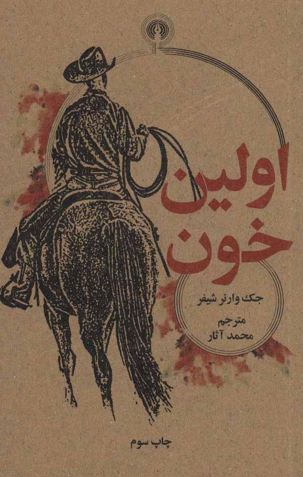 کتاب اولین خون