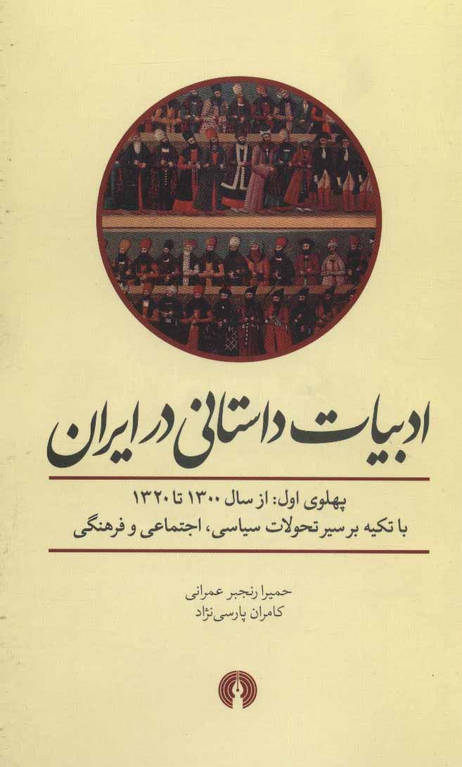 کتاب ادبیات داستانی در ایران