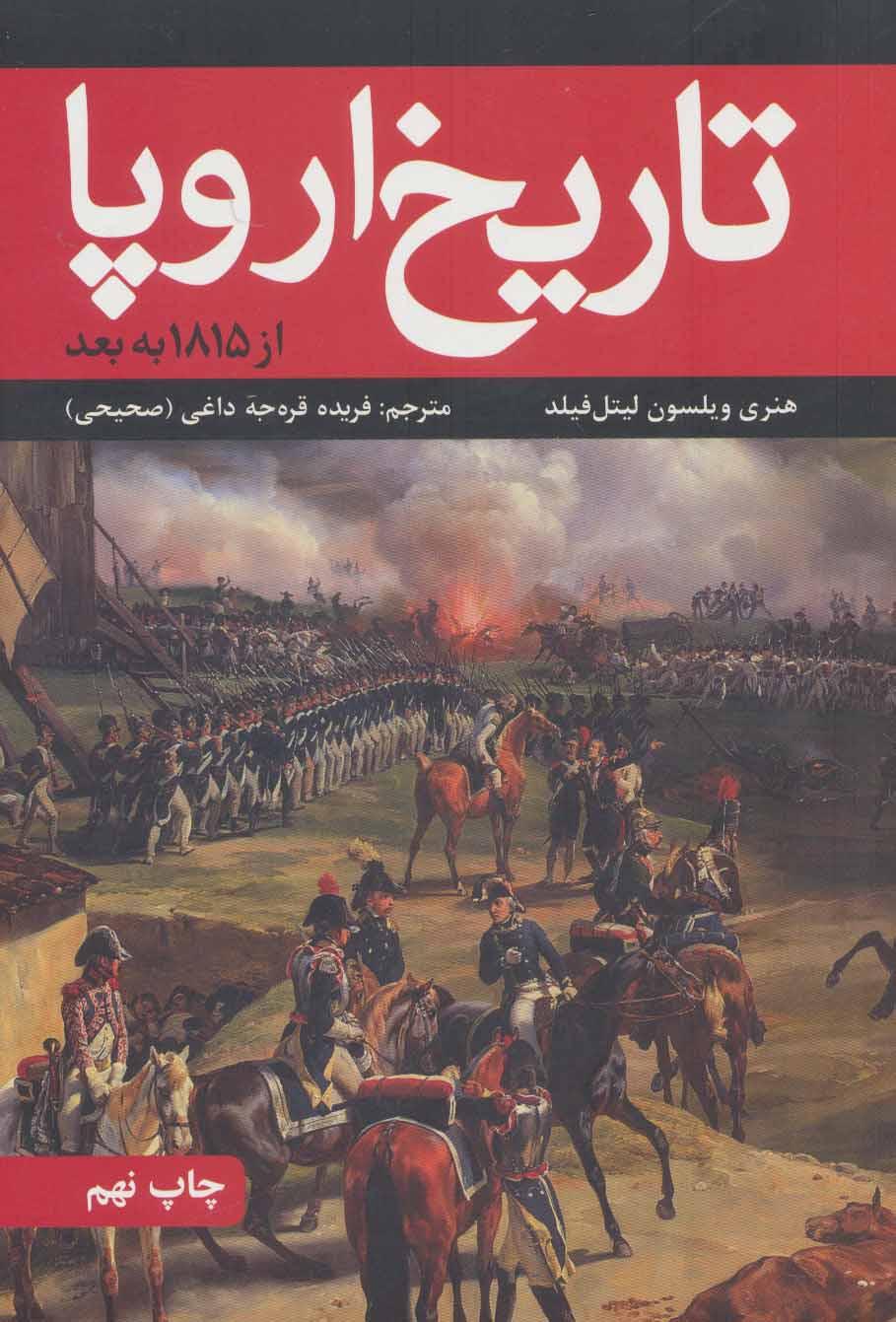 کتاب تاریخ اروپا از ۱۸۱۵ - ۱۹۶۱