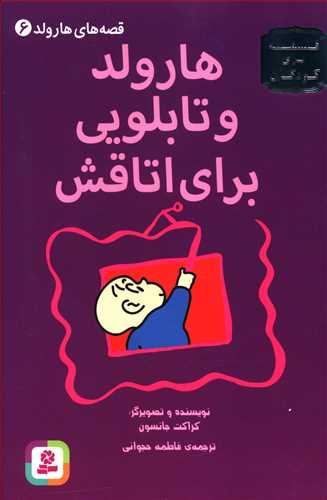کتاب قصههای هارولد (۶) (هارولد و تابلویی برای اتاقش)
