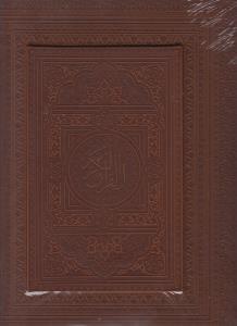 کتاب قرآن کریم (چرم) (رحلی) (قابدار)