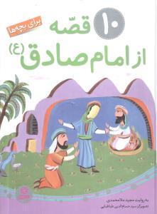 کتاب ۱۰ قصه از امام صادق (مجموعه)