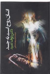 کتاب انسان روح است نه جسد
