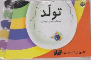 کتاب تولد