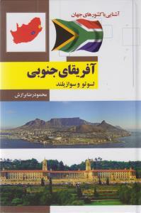 کتاب آشنایی با کشورهای جهان (آفریقای جنوبی)