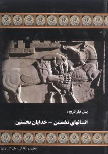 کتاب انسانهای نخستین خدایان نخستین