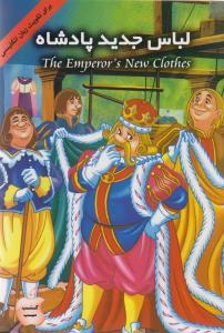 کتاب لباس جدید پادشاه