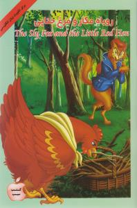 کتاب روباه مکار و مرغ حنایی