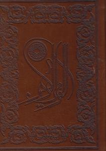 کتاب قرآن (جیبی/لب طلا/بدون قاب)