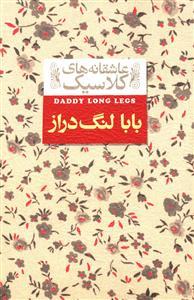 کتاب عاشقانههای کلاسیک (بابا لنگدراز)