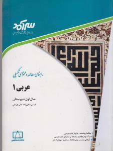 کتاب عربی ۱ (سرآمد_راهنمای مطالعه)