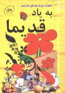 کتاب به یاد قدیما (جیبی)