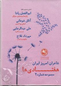 کتاب هفتادیها (شاعران امروز ایران) (مجموعه ۲)