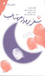 کتاب بانوی ماه (۳) (سفر بر مدار مهتاب)