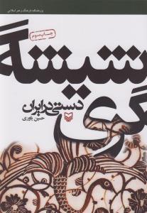 کتاب شیشه گری دستی در ایران