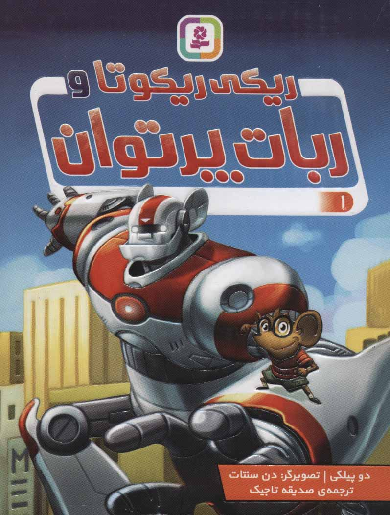 کتاب ریکی ریکوتا و ربات پرتوان