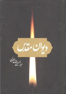 کتاب دیوان مقدس