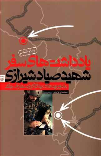 کتاب یادداشتهای سفر شهید صیاد شیرازی
