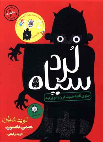 کتاب لرد سیاه (۱) (جلوی نابغه خبیث قرن زانو بزنید)