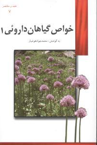 کتاب خواص گیاهان دارویی۱