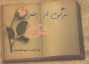 کتاب برگی از دفتر عشق (جیبی)