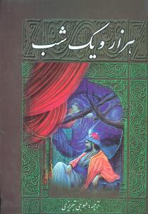 کتاب هزار و یک شب (رحلی)