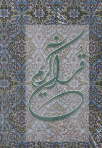 کتاب قرآن کریم خرمشاهی (رحلی)