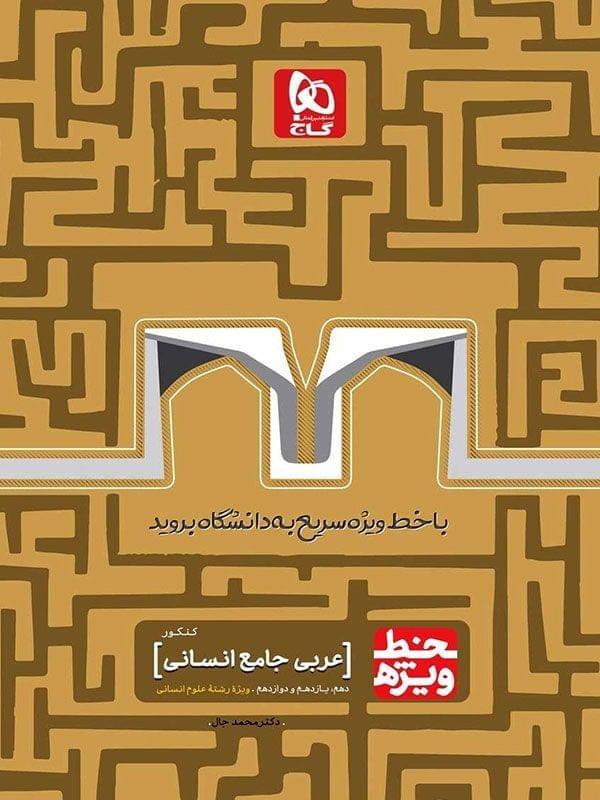 کتاب خط ویژه عربی کنکور رشته انسانی