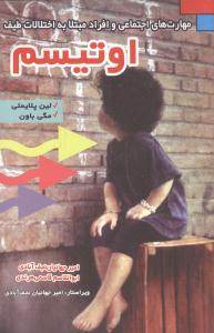 کتاب اوتیسم (مهارت اجتماعی و افراد مبتلا به اختلالات طیف) (فراانگیزش)